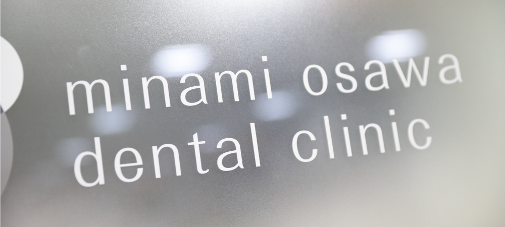 総合歯科医院