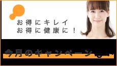 八王子歯医者キャンペーン
